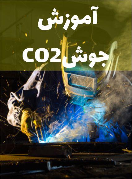 آموزش جوش CO2